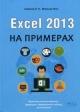 Excel 2013 на примерах